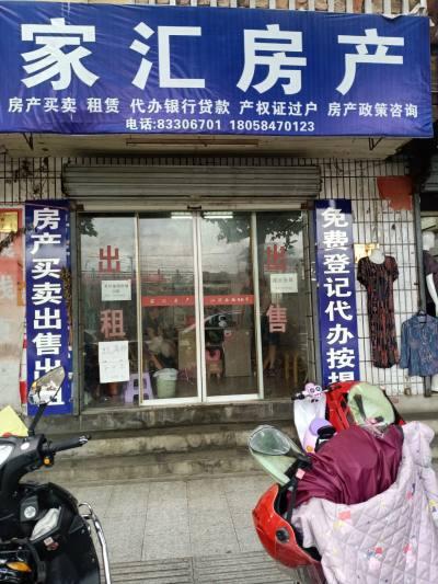 8097三江东街车棚一个全新装修